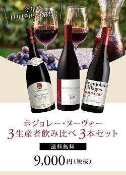 ワインワインセット2020年ボジョレー・ヌーヴォー3生産者飲み比べ3本セット[750mlx3]送料無料