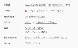 ワインスパークリング白発泡エスパス・オブ・リマリ・スパークリング・ブリュット・スペシャル/マイカス・デル・リマリ/チリリマリ・ヴァレー750ml