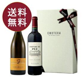【送料・紙箱込み・説明付き】フランス産 紅白ワインギフトセット (ボルドー&ブルゴーニュ) VE5-1 ワイン プレゼント
