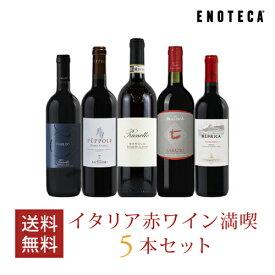 ワイン ワインセット イタリア赤ワイン満喫5本セット AN2-1 [750ml x 5] 送料無料
