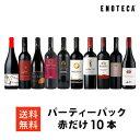 【2/22以降出荷】ワイン ワインセット パーティーパック 赤だけ10本 AQ2-2 [750ml x 10] 送料無料