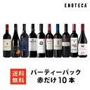ワイン ワインセット パーティーパック 赤だけ10本 AQ3-2 [750ml x 10]送料無料