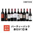 ワイン ワインセット パーティーパック 赤だけ10本 AQ4-1 [750ml x 10] 送料無料