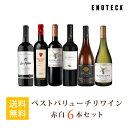 ワイン ワインセット ベストバリューチリワイン6本セット BC2-1 [750ml x 6]送料無料