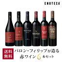 ワイン ワインセット バロン・フィリップが造る赤ワイン6本セット BP5-1 [750ml x 6] 送料無料