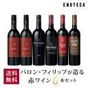 ワイン ワインセット バロン・フィリップが造る赤ワイン6本セット BP5-3 [750ml x 6] 送料無料