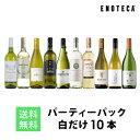 ワイン ワインセット パーティーパック 白だけ10本 BQ2-1 [750ml x 10]送料無料
