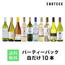 【3/18以降出荷】ワイン ワインセット パーティーパック 白だけ10本 BQ3-1 [750ml x 10] 送料無料