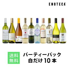 ワイン ワインセット パーティーパック 白だけ10本 BQ3-1 [750ml x 10] 送料無料