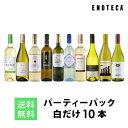 【3/19以降出荷】ワイン ワインセット パーティーパック 白だけ10本 BQ3-2 [750ml x 10] 送料無料