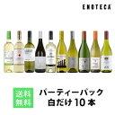 ワイン ワインセット パーティーパック 白だけ10本 BQ4-2 [750ml x 10] 送料無料