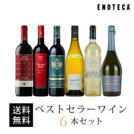 ワイン ワインセット ベストセラーワイン6本セット EG4-1 [750ml x 6] 送料無料