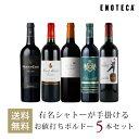 ワイン ワインセット 有名シャトーが手掛けるお値打ちボルドー5本セット FB5-1 [750ml x 5] 送料無料