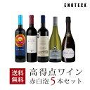 ワイン ワインセット 高得点ワイン赤白泡5本セット HS6-1 [750ml x 5] 送料無料