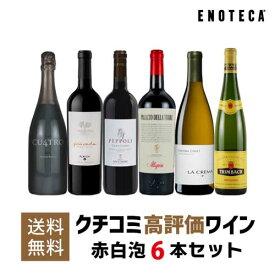 ワイン ワインセット クチコミ高評価ワイン赤白泡6本セット KC4-1 [750ml x 6] 送料無料