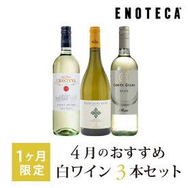 ワイン ワインセット 4月のおすすめ白ワイン3本セット KK4-2 [750ml x 3]