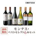 【5/17以降出荷】ワイン ワインセット モンテス・ベストセレクト6本セット MM5-1 [750ml x 6] 送料無料