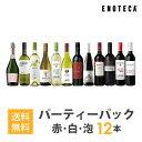 【必ず普通便をお選びください】ワインセット ENOTECA パーティーパック(赤 白 泡 ワイン12本) PP2-2 グルメ大賞2018「ワインセット」…