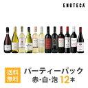 【必ず普通便をお選びください】ワインセット ENOTECA パーティーパック(赤 白 泡 ワイン12本) PP4-1 グルメ大賞2018「ワインセット」…