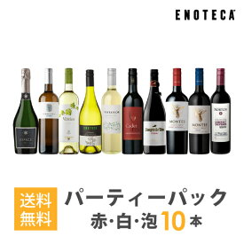 ワインセット ENOTECA パーティーパック(赤 白 泡 ワイン10本) PP6-1 グルメ大賞2018「ワインセット」部門受賞! ミックス MIX 飲み比べセット 店長おすすめ