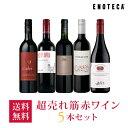 ワイン ワインセット エノテカ厳選!超売れ筋赤ワイン5本セット RC3-2 [750ml x 5] 送料無料