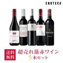 【6月10日以降出荷】ワイン ワインセット エノテカ厳選!超売れ筋赤ワイン5本セット RC6-1 [750ml x 5] 送料無料