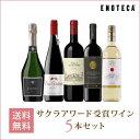ワイン ワインセット サクラアワード受賞ワイン5本セット SA3-1 [750ml x 5] 送料無料