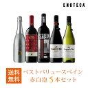 ワイン ワインセット ベストセラースペインセット赤白泡5本セット SP3-1 [750ml x 5] 送料無料
