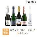 【2/18以降出荷】ワイン ワインセット エブリデイスパークリング5本セット UP2-1[750ml x 5] 送料無料