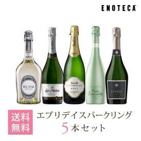 ワイン ワインセット エブリデイスパークリング5本セット UP3-1[750ml x 5] 送料無料