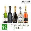 ワイン ワインセット エブリデイスパークリング5本セット UP5-2 [750ml x 5] 送料無料