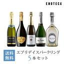 ワイン ワインセット エブリデイスパークリング5本セット UP6-1 [750ml x 5] 送料無料