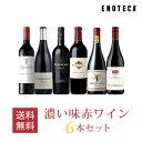 ワイン ワインセット 濃い味赤ワイン6本セット VB2-1 [750ml x 6] 送料無料