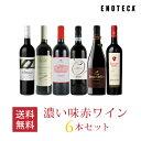 ワイン ワインセット 濃い味赤ワイン6本セット VB5-2 [750ml x 6]送料無料