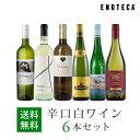 ワイン ワインセット 辛口白ワイン6本セット WW 2-2 [750ml x 6] 送料無料
