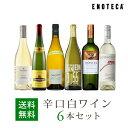 【3/18以降出荷】ワイン ワインセット 辛口白ワイン6本セット WW3-1 [750ml x 6] 送料無料