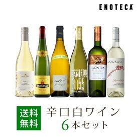 ワイン ワインセット 辛口白ワイン6本セット WW3-1 [750ml x 6] 送料無料