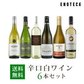 ワイン ワインセット 辛口白ワイン6本セット WW 4-1 [750ml x 6] 送料無料