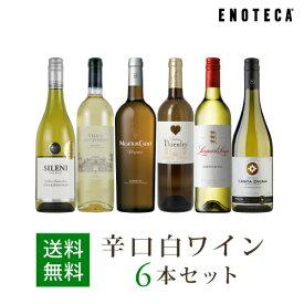 ワイン ワインセット 辛口白ワイン6本セット WW 5-1 [750ml x 6]送料無料