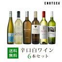 ワイン ワインセット 辛口白ワイン6本セット WW5-2 [750ml x 6]送料無料