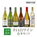 ワイン ワインセット 辛口白ワイン6本セット WW6-1 [750ml x 6] 送料無料