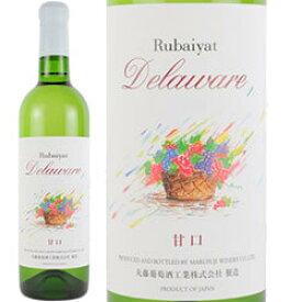 ワイン 白ワイン 2020年 ルバイヤート デラウエア / 丸藤葡萄酒工業 日本 山梨県 720ml