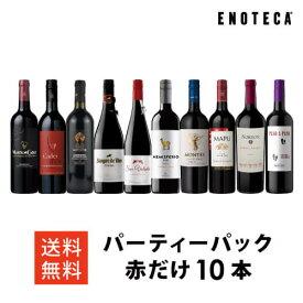 ワイン ワインセット パーティーパック 赤だけ10本 AQ7-1 [750ml x 10] 送料無料