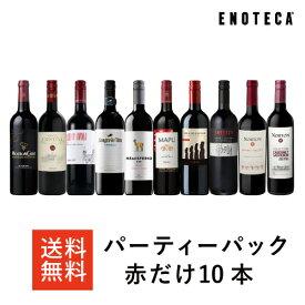 ワイン ワインセット パーティーパック 赤だけ10本 AQ9-2 [750ml x 10]