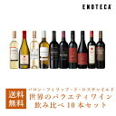 ワイン ワインセット バロン・フィリップ・ド・ロスチャイルド 世界のバラエティワイン飲み比べ10本セット BP9-1 [750ml x 10] 送料無料