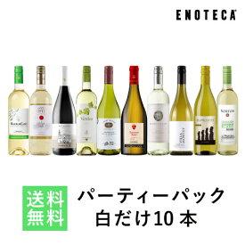 ワイン ワインセット パーティーパック 白だけ10本 BQ10-1 [750ml x 10]