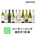 ワイン ワインセット パーティーパック 白だけ10本 BQ8-2 [750ml x 10] 送料無料