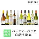 ワイン ワインセット パーティーパック 白だけ10本 BQ9-1 [750ml x 10] 送料無料
