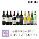 ワイン ワインセット 品種の個性を楽しむ赤白ワイン10本セット HR8-2 [750ml x 10] 送料無料