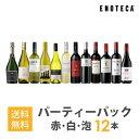 ワインセット ENOTECA パーティーパック(赤 白 泡 ワイン12本) PP10-2 グルメ大賞2018「ワインセット」部門受賞! ミ…